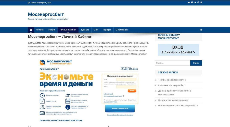"""Личный кабинет """"Мосэнергосбыт"""": как зарегистрироваться, проверить задолженность"""