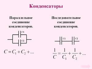 Последовательное и параллельное соединения конденсаторов: применение, формулы расчёта ёмкости и напряжения