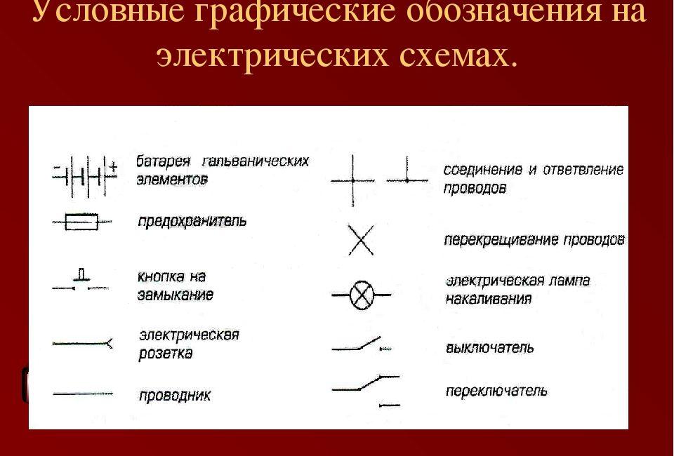 Условные графические обозначения в электрических схемах
